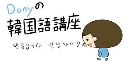 Donyの韓国語講座